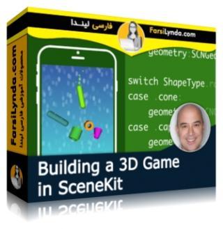 لیندا _ آموزش ساخت بازیهای سه بعدی برای موبایل در SceneKit (با زیرنویس)