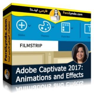 لیندا _ آموزش انیمیشن و افکتها در ادوب Captivate 2017 (با زیرنویس)