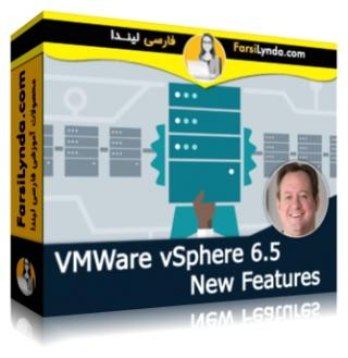 لیندا _ آموزش امکانات جدید VMWare vSphere 6.5 (با زیرنویس)