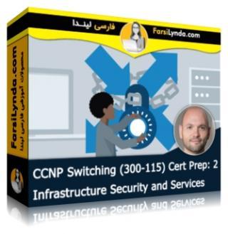 لیندا _ آموزش گواهینامه (CCNP Switching (300-115 بخش 2 : زیرساخت امنیت و Serviceها (با زیرنویس)