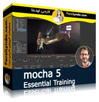 لیندا _ آموزش جامع mocha 5 (با زیرنویس)