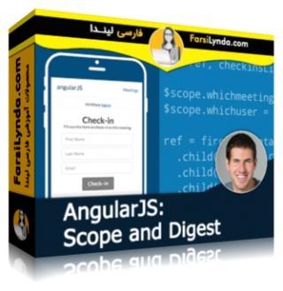 لیندا _ آموزش Scope و Digest در انگولار JS (با زیرنویس فارسی AI)