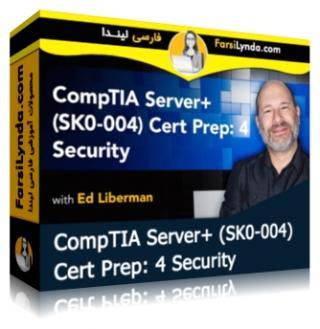 لیندا _ آموزش گواهینامه (ComTIA Server+ (SK-004 بخش 4: امنیت (با زیرنویس فارسی AI)