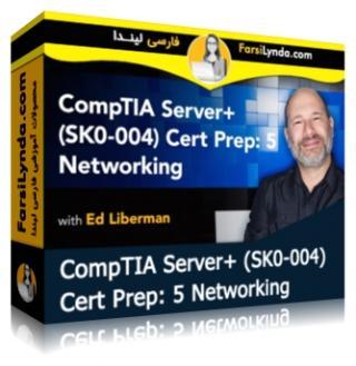 لیندا _ آموزش گواهینامه (ComTIA Server+ (SK-004 بخش 5: ساخت شبکه (با زیرنویس)