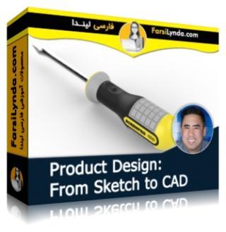 لیندا _ آموزش طراحی محصول: از طرح اولیه تا CAD (با زیرنویس)