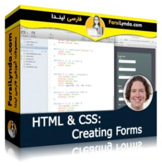 لیندا _ آموزش ساخت فرمها در HTML و CSS (با زیرنویس فارسی AI)