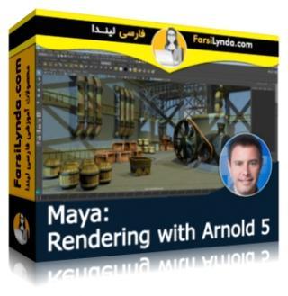 لیندا _ آموزش رندر با Arnold 5 در مایا (با زیرنویس فارسی AI)