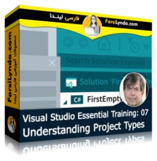 لیندا _ آموزش ویژوال استودیو 2015 (بخش 7): درک انواع پروژه ها (با زیرنویس فارسی AI)