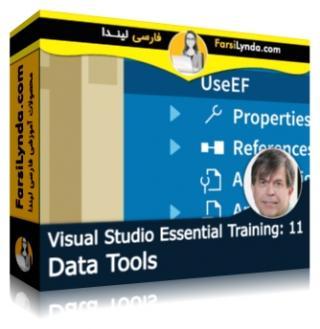 لیندا _ آموزش ویژوال استودیو 2015 (بخش 11): ابزارهای دیتابیس (با زیرنویس)