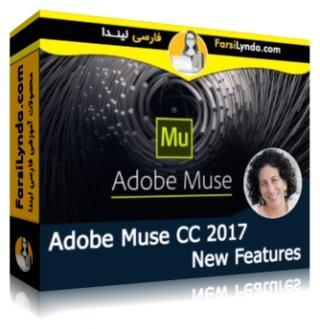 لیندا _ آموزش امکانات جدید ادوب Muse CC 2017 (با زیرنویس فارسی AI)