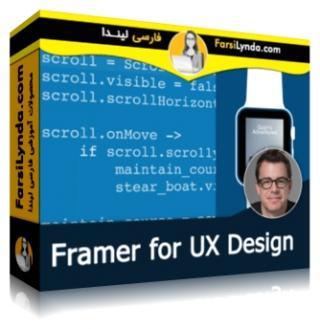 لیندا _ آموزش Framer  برای طراحان UX (با زیرنویس فارسی AI)