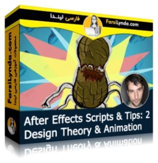 لیندا _ آموزش اسکریپت ها و نکات در افتر افکت (بخش 2): تئوری طراحی و انیمیشن (با زیرنویس)