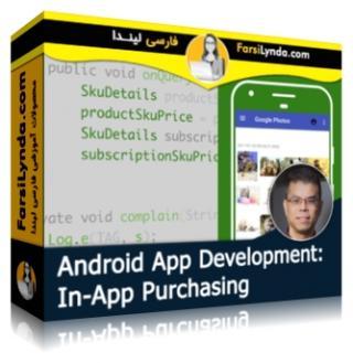 لیندا _ آموزش ساخت برنامه های اندروید: پرداختهای درون برنامه ای (با زیرنویس فارسی AI)