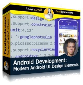 لیندا _ آموزش توسعه اندروید : عناصر مدرن طراحی UI  (با زیرنویس فارسی AI)