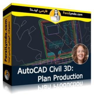 لیندا _ آموزش اتوکد Civil 3D : طرح تولید (با زیرنویس)