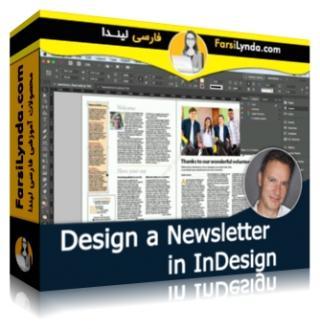 لیندا _ آموزش طراحی یک خبرنامه در ایندیزاین (با زیرنویس)