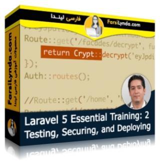 لیندا _ آموزش جامع لاراول 5 (بخش 2): تست، امنیت و انتشار (با زیرنویس)