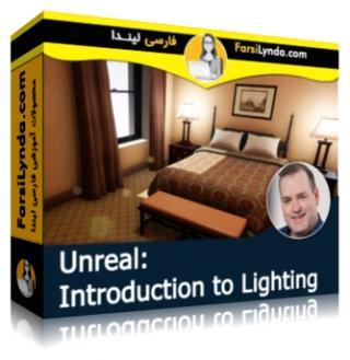 لیندا _ آموزش مقدمه ای بر نورپردازی در آنریل (با زیرنویس فارسی AI)