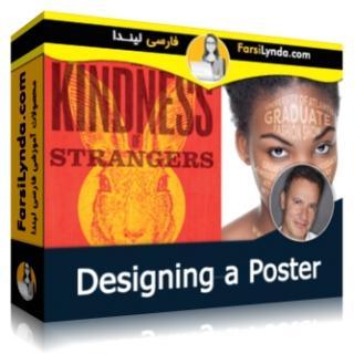 لیندا _ آموزش طراحی یک پوستر (با زیرنویس)