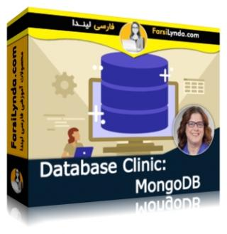لیندا _ آموزش های کلینیک دیتابیس: MongoDB (با زیرنویس)