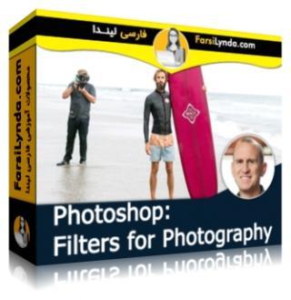 لیندا _ آموزش فیلترها در فتوشاپ برای عکاسان (با زیرنویس)