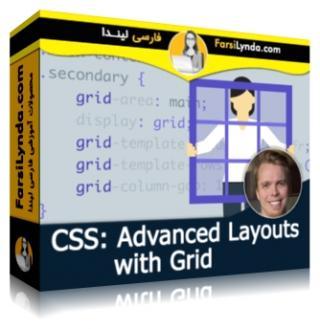 لیندا _ آموزش CSS: طرح های پیشرفته با Grid (با زیرنویس فارسی AI)