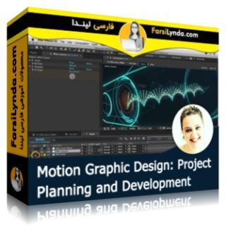 لیندا _ آموزش طراحی موشن گرافیک : برنامه ریزی و توسعه پروژه (با زیرنویس فارسی AI)