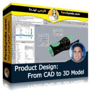 لیندا _ آموزش طراحی محصول: از CAD تا مدل 3D (با زیرنویس فارسی AI)