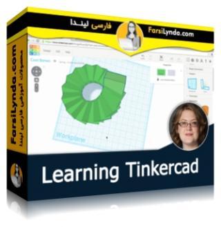 لیندا _ آموزش Tinkercad (با زیرنویس)