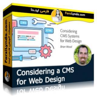 لیندا _ آموزش ملاحظات طراحی CMS برای وب - سیستم مدیریت محتوا - (با زیرنویس فارسی AI)