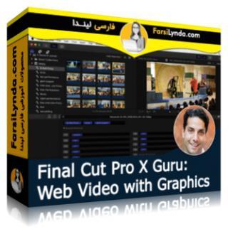 لیندا _ آموزش Final Cut Pro X : ساخت ویدیو برای وب (با زیرنویس فارسی AI)