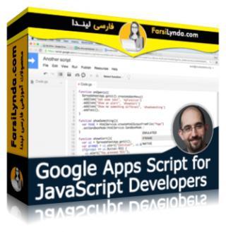لیندا _ آموزش گوگل Apps Script برای برنامه نویسان جاوا اسکریپت (با زیرنویس)