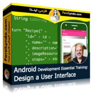 لیندا _ آموزش جامع توسعه اندروید: طراحی یک رابط کاربری در اندروید استودیو (با زیرنویس)