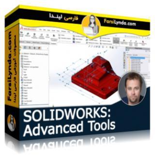 لیندا _ آموزش سالیدورکز : ابزارهای پیشرفته (با زیرنویس فارسی AI)