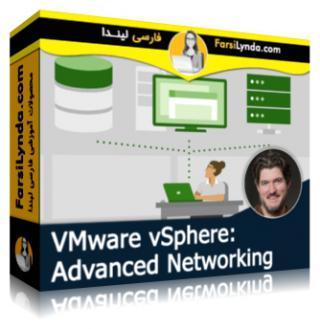 لیندا _ آموزش VMware vSphere: شبکه سازی پیشرفته (با زیرنویس)