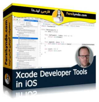لیندا _ آموزش ابزارهای توسعه در iOS توسط Xcode (با زیرنویس فارسی AI)