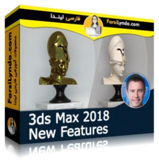 لیندا _ آموزش امکانات جدید در 3ds Max 2018 (با زیرنویس)