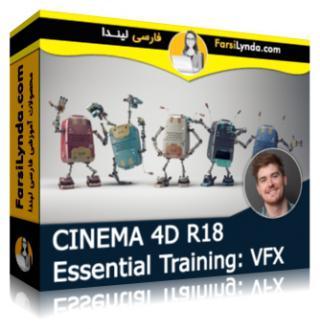 لیندا _ آموزش جامع سینما 4D R18: ساخت جلوه های ویژه (با زیرنویس)