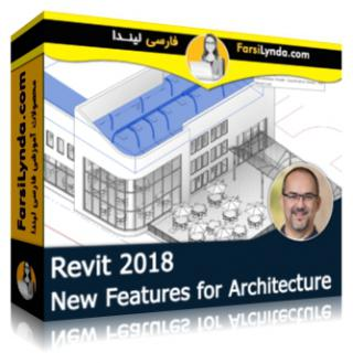 لیندا _ آموزش رویت 2018 :  معرفی امکانات جدید برای معماران (با زیرنویس)