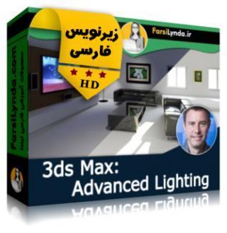 لیندا _ آموزش جامع و پیشرفته نورپردازی در 3ds Max (با زیرنویس فارسی)