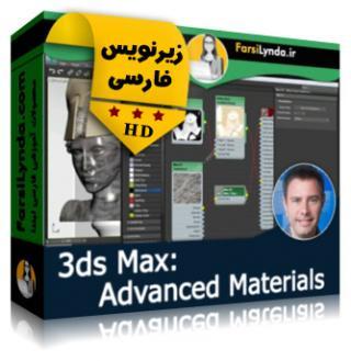 لیندا _ آموزش جامع و پیشرفته متریال ها در 3ds Max (با زیرنویس فارسی)
