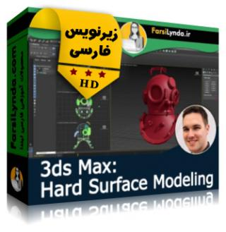 لیندا _ آموزش جامع و پیشرفته مدلسازی سطوح سخت در 3ds Max (با زیرنویس فارسی)
