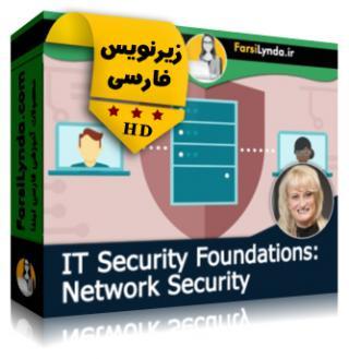 لیندا _ آموزش مبانی امنیت IT : امنیت شبکه (با زیرنویس فارسی)