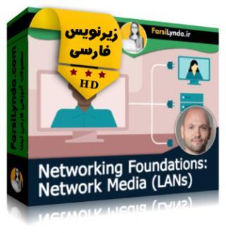 لیندا _ آموزش مبانی شبکه : رسانه های شبکه  LAN (با زیرنویس فارسی)