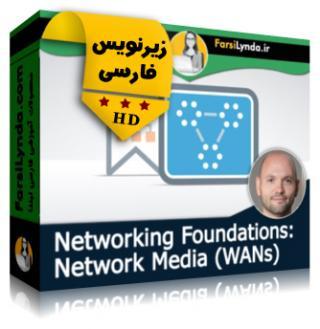 لیندا _ آموزش مبانی شبکه : رسانه های شبکه  WAN (با زیرنویس فارسی)