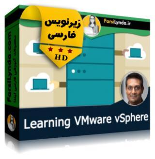 لیندا _ آموزش VMware vSphere (با زیرنویس فارسی)