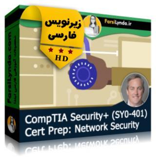 لیندا _ آموزش کسب گواهی (CompTIA Security+ (SY0-401 : امنیت شبکه (با زیرنویس فارسی)