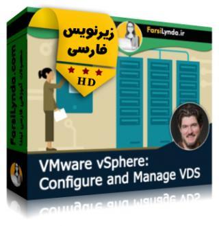 لیندا _ آموزش VMware vSphere : تنظیمات و مدیریت VDS (با زیرنویس)