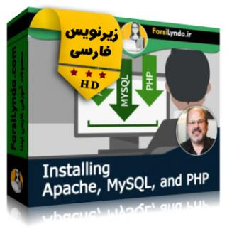لیندا _ آموزش نصب Apache, MySQL و PHP (با زیرنویس فارسی)