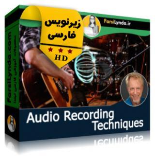 لیندا _ آموزش تکنیکهای ضبط صوت (با زیرنویس)